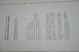 Нумизматический словарь, фото №10