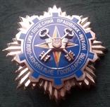 Почесний працівник ЖКГ України, фото №2