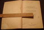 Товароведение гастрономических товаров 1955, фото №4