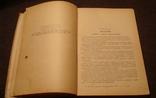 Товароведение гастрономических товаров 1955, фото №5
