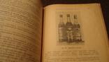Товароведение гастрономических товаров 1955, фото №10