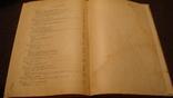 Товароведение гастрономических товаров 1955, фото №12