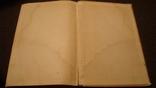 Товароведение гастрономических товаров 1955, фото №13