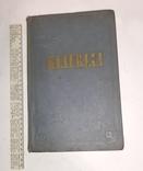 Калевала. Карельские руны. 1956 год, фото №2