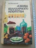 Азбука кулинарного искусства 1992р, фото №2
