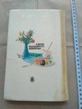 Азбука кулинарного искусства 1992р, фото №4