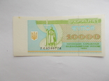10 000 крб. 1995 р., фото №2