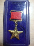Золотая звезда СССР Герой Социалистического труда копия, фото №4