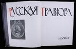 Русская гравюра, фото №2