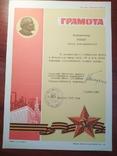 Грамота Киевского высшего артиллерийского училища 1965, фото №2