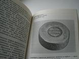 """""""Монеты рассказывают"""" книга 110 стр., фото №5"""