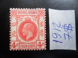 Британские колонии. Гонконг. 1912 г. МН, фото №2