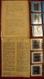 Цветные диапозитивы, 24шт, Киев-Столица советской Украины, выпуск 1 и 2, 1985г, фото №3