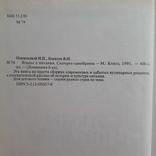 Современные и забытые кулинарные рецепты. Этюды о питании. 1991 г., фото №5