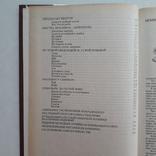 Современные и забытые кулинарные рецепты. Этюды о питании. 1991 г., фото №7