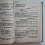Современные и забытые кулинарные рецепты. Этюды о питании. 1991 г., фото №8