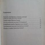 Современные и забытые кулинарные рецепты. Этюды о питании. 1991 г., фото №11