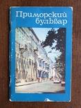 1985 Одесса Приморский бульвар Порт, фото №3