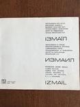 1976 Одесская обл. Измаил, фото №3