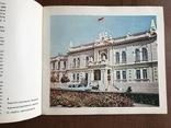 1976 Одесская обл. Измаил, фото №4