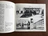 1976 Одесская обл. Измаил, фото №7
