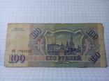 Россия 100 рублей 1993 (ОЯ 7760936), фото №2