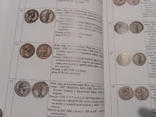 Каталог денаріїв п'яти хороших імператорів, династія антонінів. Дві книги, фото №6