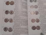 Каталог денаріїв п'яти хороших імператорів, династія антонінів. Дві книги, фото №8