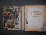 Книга о вкусной и здоровой пище.1962 год., фото №4