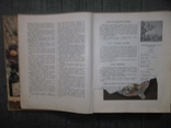 Книга о вкусной и здоровой пище.1962 год., фото №5