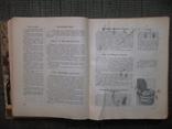 Книга о вкусной и здоровой пище.1962 год., фото №7
