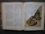 Книга о вкусной и здоровой пище.1962 год., фото №8