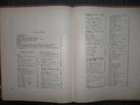Книга о вкусной и здоровой пище.1962 год., фото №9