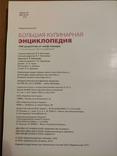 Большая кулинарная энциклопедия, фото №4