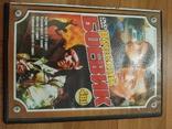 Фильмы на DVD дисках, фото №3