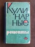 1968 Кулинария Рецепты Рыба Мясо Дичь Изделия из теста Варенье, фото №2