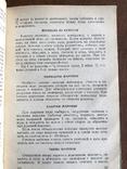1968 Кулинария Рецепты Рыба Мясо Дичь Изделия из теста Варенье, фото №9