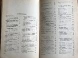 1968 Кулинария Рецепты Рыба Мясо Дичь Изделия из теста Варенье, фото №11