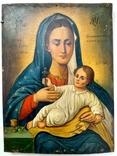 Икона Богородицы Неисчерпаемых Чудес Радость, фото №2