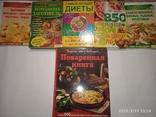 Рецепты, фото №2