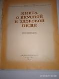 Рецепты 1938-1955г, о здоровой пище, фото №3