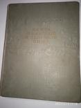 Рецепты 1938-1955г, о здоровой пище, фото №4