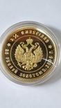 Копия 25 рублей 1896г., фото №6