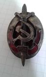 Знак-НКВД-копия, фото №2