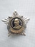 Орден адмирала Ушакова, 1-ой степени, копия, фото №4