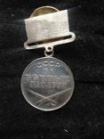 Медаль за боевые заслуги, копия, фото №2