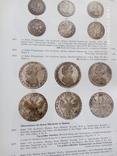Каталог монет і орденів Росії. Kunker (Аукційний), фото №7