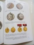 Каталог монет і орденів Росії. Kunker (Аукційний), фото №8