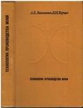Технология производства муки. Авт.Л.Айзикович Б.Хорцев. 1968 г., фото №2