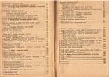 Технология производства муки. Авт.Л.Айзикович Б.Хорцев. 1968 г., фото №6